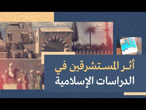 أ ل م | أثر المستشرقين في الدراسات الإسلامية | 2021-06-11