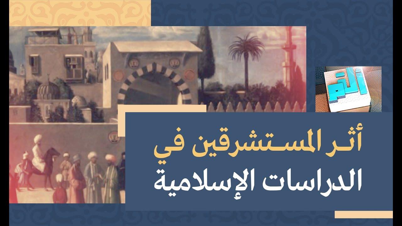 أ ل م | أثر المستشرقين في الدراسات الإسلامية | 2021-06-11  - 22:56-2021 / 6 / 11