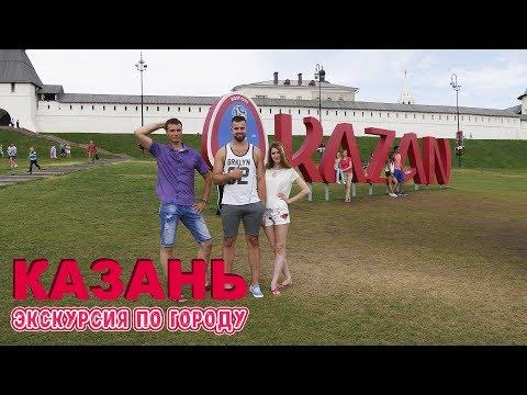 Казань. Автобусная экскурсия по городу - ПОЛНАЯ ВЕРСИЯ