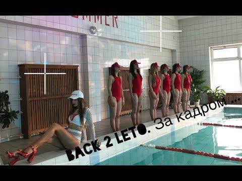 ♡DoDo VLOG♡ : Back 2 Leto. За кадром...