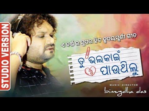 Tu Bhala Kain Pauthilu | Official Studio Version | Human Sagar | Odia Sad Song