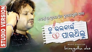Tu Bhala Kain Pauthilu | Official Studio Version | Human Sagar | Odia Sad Song
