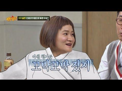 유도부 김신영(Kim shin young)의 은퇴 선언(!) 오히려 기뻐했던 감독? 아는 형님(Knowing bros) 130회