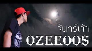 OZEEOOS - จันทร์เจ้า (Prod.by Twenty October)