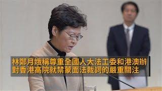 林郑月娥:尊重全国人大法工委和港澳办对香港高院就禁蒙面法裁词的严重关注 | CCTV