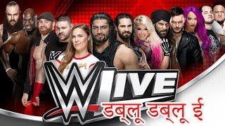 LIVE HD डब्लू डब्लू ई  कुश्ती|पहलवान|मैच|सुपरस्टार|TOP 100 व्यावसायिक कुश्ती|مصارعه |  بكل شراسه وام