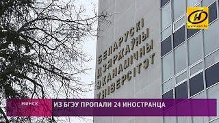 24 иностранных студента пропали из минского вуза