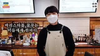 김윤수(바리스타) (261/1000)