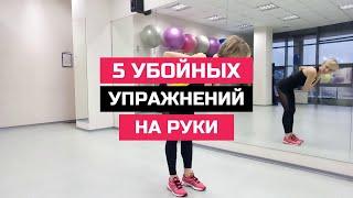 Упражнения на руки с резинкой