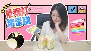 E28 How to bake a rainbow cake without oven? My Tip: Go to the street. | Ms Yeah