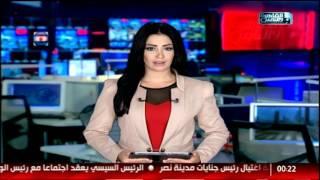نشرة منتصف الليل من القاهرة والناس 18 يوليو