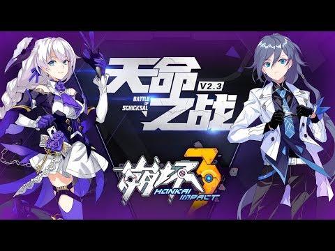 Honkai Impact 3 (崩坏3rd) - 2.3 Update Trailer - Mobile - CN - 동영상