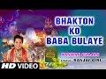 Lagu Bhakton Ko Baba Bulaye I Kanwar Bhajan I SANJAY GIRI I Full HD Video Song I T-Series Bhakti Sagar