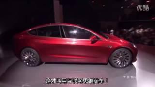 全国首条特斯拉Model 3中文远程评测讲解视频 高清