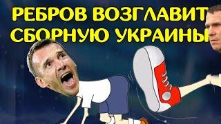 Сергей Ребров заменит Андрея Шевченко в сборной Украины Новости футбола сегодня
