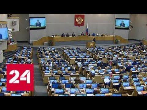 Принят закон о запрете на информацию, оскорбляющую государство и общество - Россия 24