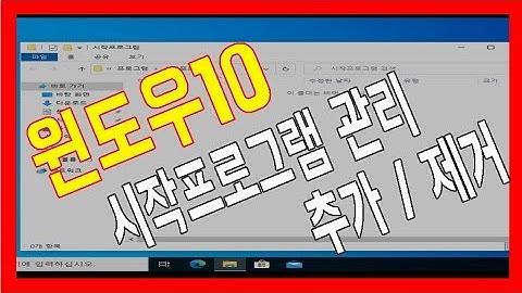 윈도우10시작프로그램추가 윈도우시작프로그램관리 윈도우시작프로그램 관리방법 윈도우10시작프로그램사용안함 시작프로그램관리 윈도우시작프로그램 윈도우10시작프로그램