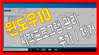 윈도우10시작프로그램추가 윈도우시작프로그램관리 윈도우시…