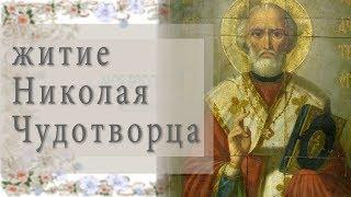 Житие Святителя Николая Чудотворца, Святитель Николай Чудотворец, жития святых