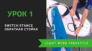 Урок 1 - Switch stance (обратная стойка). Light wind freestyle. Виндсерфинг на диване.