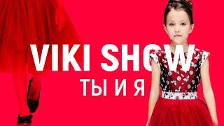 "PREMIER CLIP ""VIKI SHOW - You and Me"" /// Vicky Shaw"