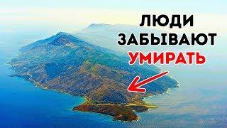 Остров, на котором люди живут дольше всех