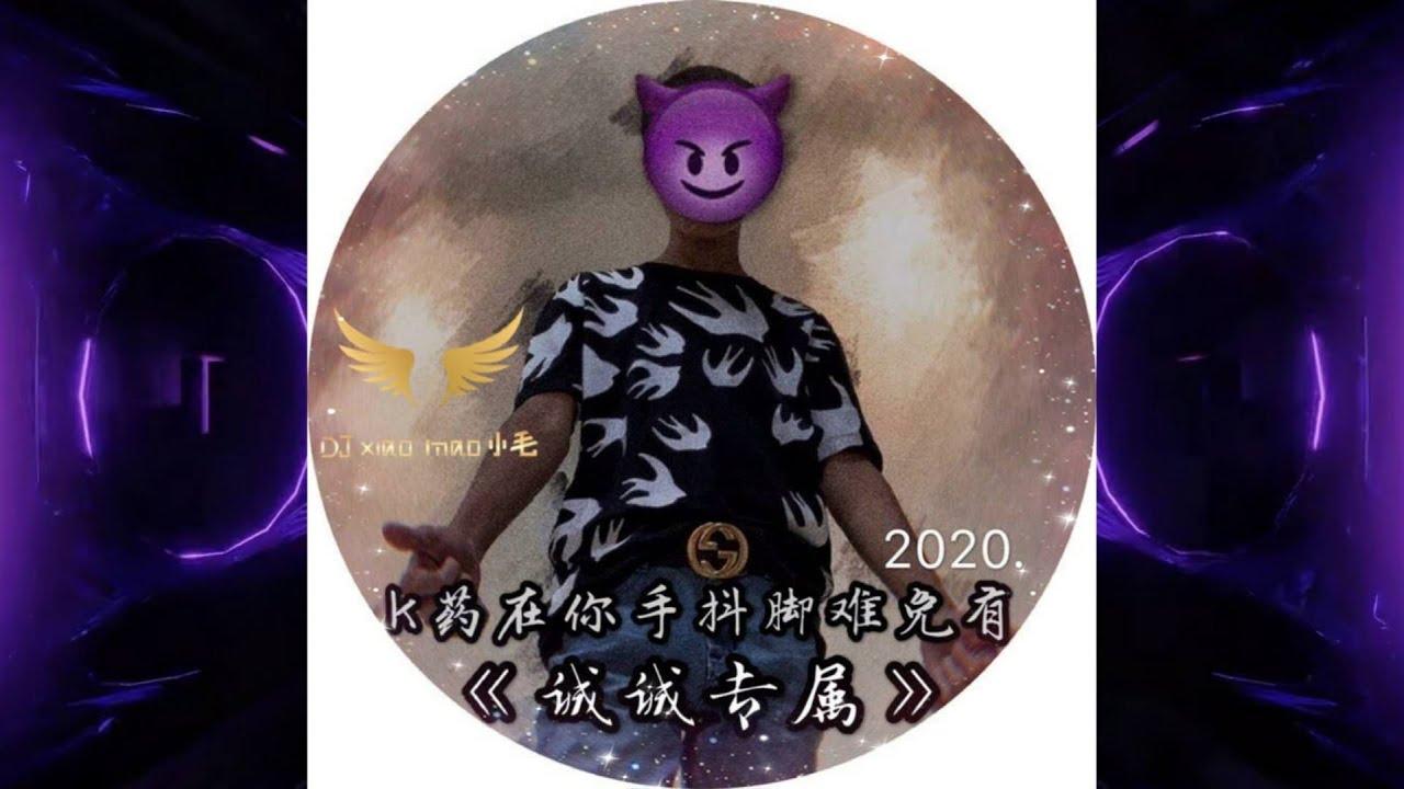 DJ小毛-2020. K藥在你手 抖腳難免有《誠誠專屬》
