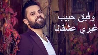 Wafeek habib - ghery ashkana - وفيق حبيب - غيري عشقانا