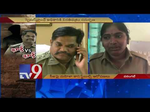 Women Constables accuse