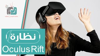 نظارة اوكيلوس ريفت Oculus Rift   كل ما تود معرفته