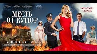 «Месть от кутюр» — фильм в СИНЕМА ПАРК