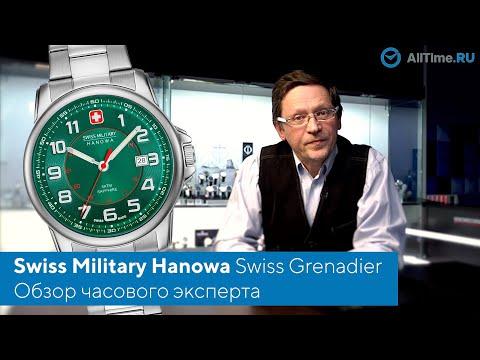 Милитари часы Swiss Military Hanowa Swiss Grenadier глазами часового эксперта. Швейцарские часы.