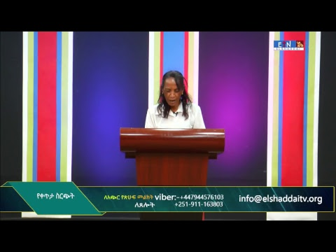 Elshaddai Television Network Live Prayer from ETN Addis