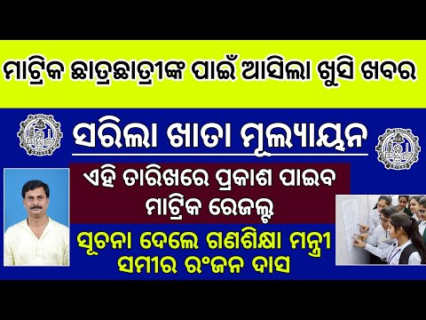Matric Result 2020 Odisha || Bse Odisha Matric/10th Result 2020 date declared | Odisha Fast Updates