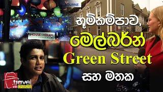 භූමිකම්පාව, මෙල්බර්න් Green Street සහ මතක | Travel With Chatura Thumbnail
