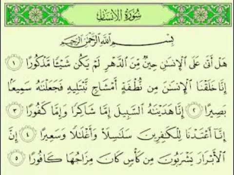 سورة الإنسان مكتوبة كاملة ماهر المعيقلي Maher Almuaiqly Surah Alenssan Youtube