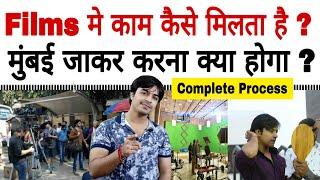एक्टर बनने के लिए मुंबई जाकर करना क्या होगा ? Films और TV serials में कैसे काम मिलता है ?