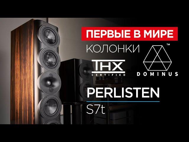 Первые в мире колонки с сертификатом THX Dominus: Perlisten S7t