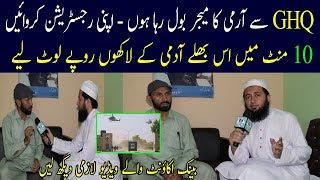 Pakistan Army Fake Call Result | PTI PM Imran Khan Government | Shehryar Khan Afridi Latest