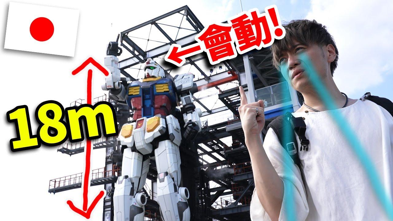緊急事態!橫濱出現18米等身大鋼彈!