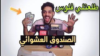 اشتريت الصندوق العشوائي وطلعتلي شغلات غريبه | يوميات واحد عراقي