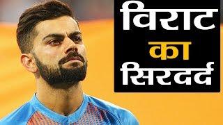 India vs England 3rd ODI: Virat Kohli Team India's Biggest problem ahead of 3rd ODI । वनइंडिया हिंदी