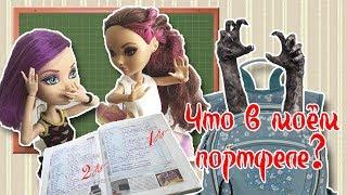 мультфильм с куклами  Монстр в портфеле / Последний звонок / Мой дневник / Канцелярия к школе