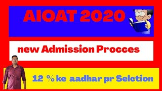 Aioat Form 2020 | Admission process | New update | D.El.Ed.2020 | Notification |