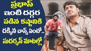 Comedian Sudharshan Reddy About Prabhas House -...