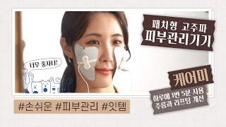 케어미 패치형 고주파 피부관리기기