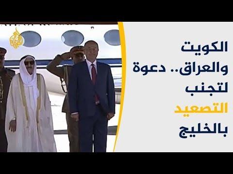 الكويت والعراق يتجاوزان الماضي ويدعوان للحوار لحل أزمات المنطقة  - نشر قبل 15 دقيقة