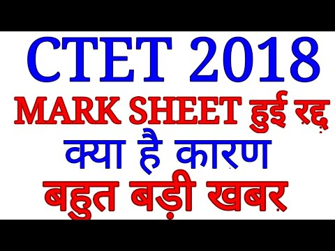 ctet 2018 exam result big update, ctet 2018 marksheet latest news by your  nishaan
