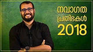 Best Newcomers of 2018 | Malayalam | Sudhish Payyanur | Monsoon Media