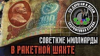 Мы нашли МИЛЛИАРД - Soviet billions in a rocket mine